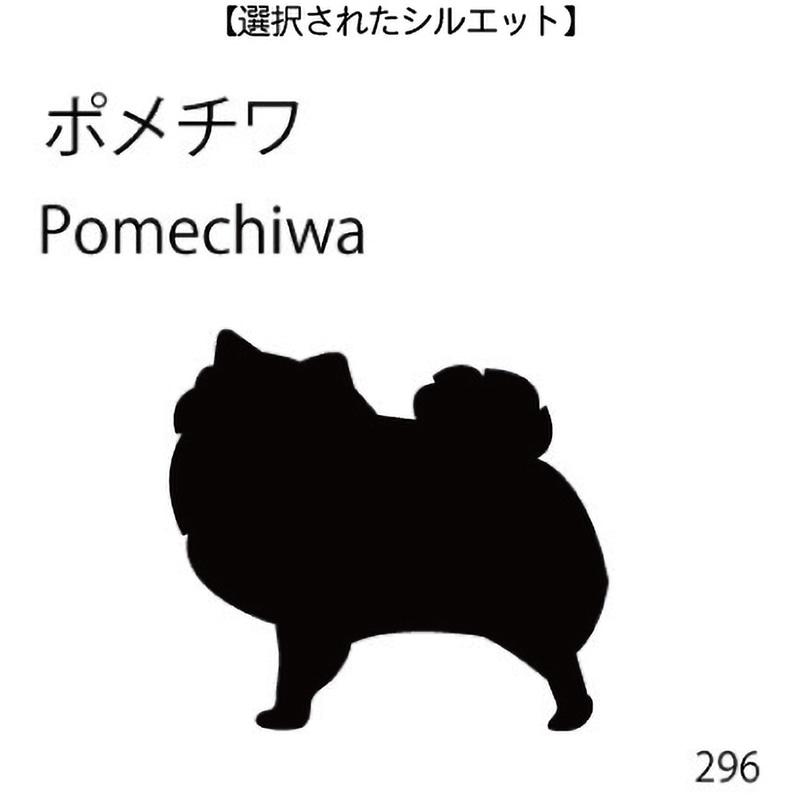 ドアオープナー ポメチワ(296)
