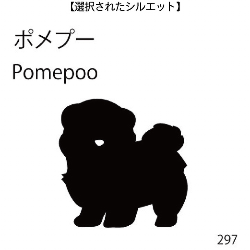ドアオープナー ポメプー(297)