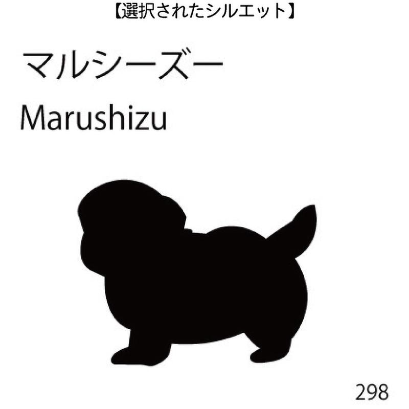 ドアオープナー マルシーズー(298)