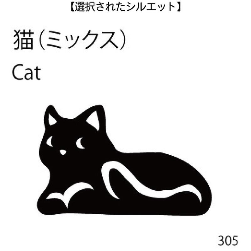 ドアオープナー 猫(ミックス)(305)