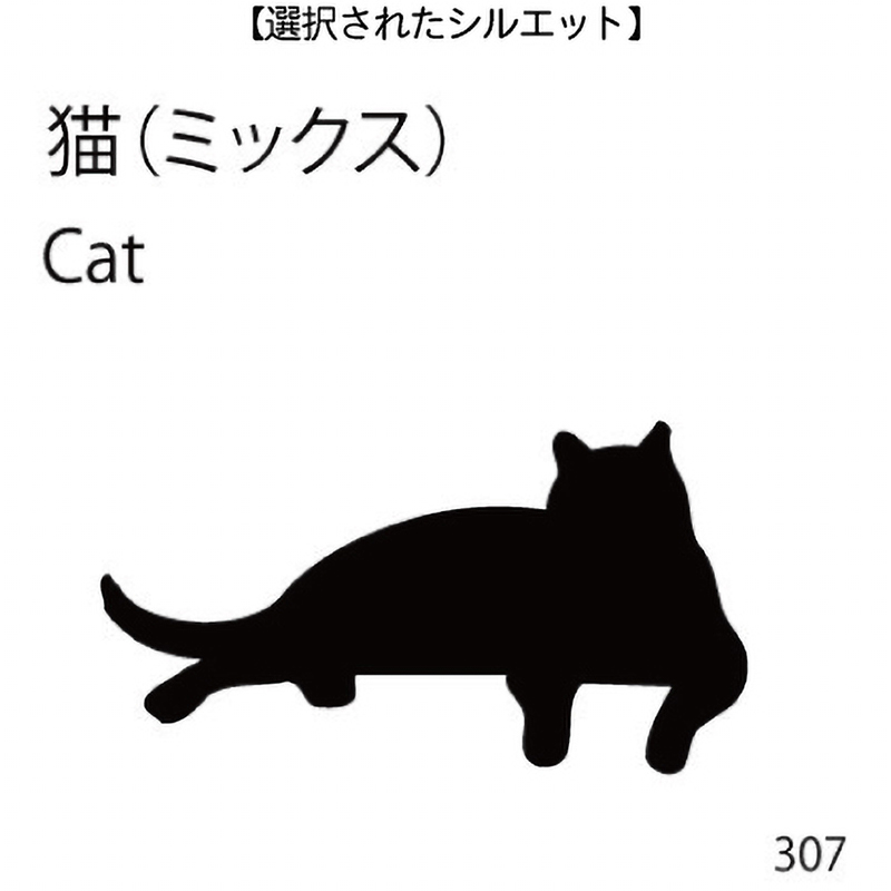 ドアオープナー 猫(ミックス)(307)