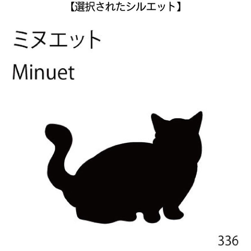 ドアオープナー ミヌエット(336)