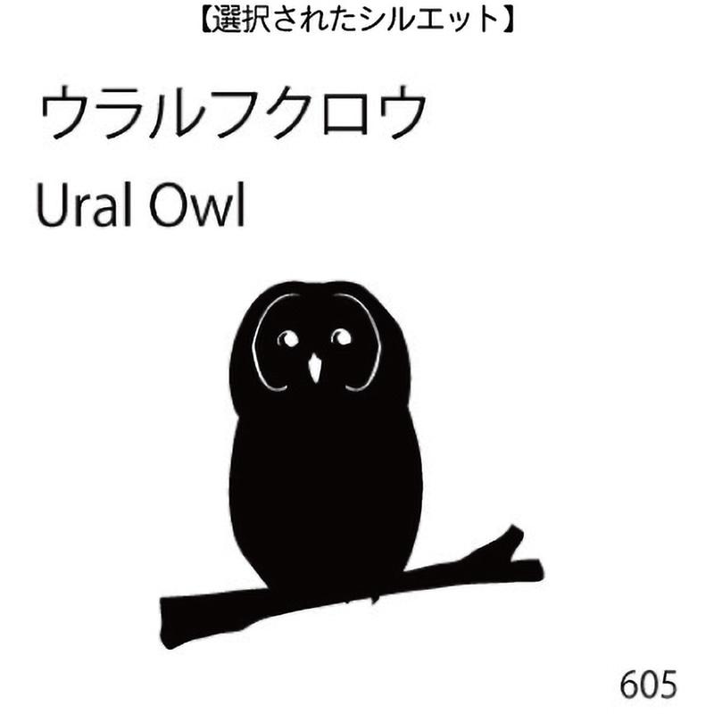 ドアオープナー ウラルフクロウ(605)