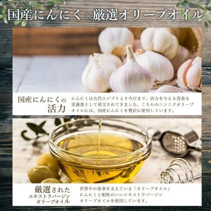 にんにくオリーブオイル 2個ギフト エキストラバージンオリーブオイル使用 ol-003