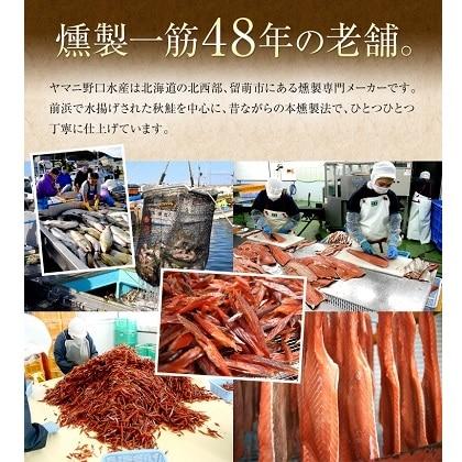北海道産 鮭とば 天然秋鮭 ひと口サイズ 140g ib-001