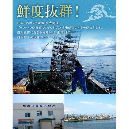 ほたて 北海道噴火湾産ほたて/たっぷり390g(130g×3)ソフトほたて貝柱 ib-008