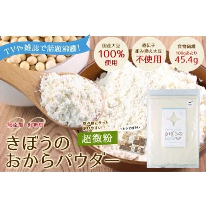 国産 おからパウダー 300g 超微粉(国産大豆100%) hana-0017