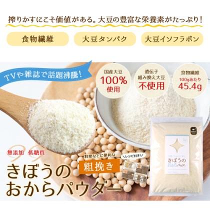 おからパウダー 500g 粗挽き(国産大豆100%) hana-0018