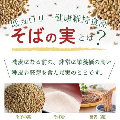 きぼうの そばの実 1kg(500g×2袋) hana-0022