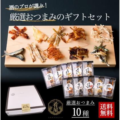 肴屋シリーズ 厳選おつまみ10種ギフトセット hana-027