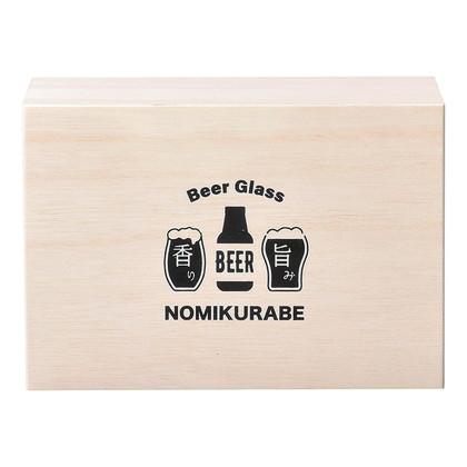 ペアビールグラス(木箱入)