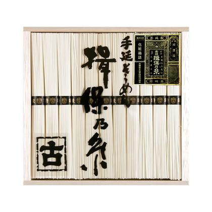 手延素麺 揖保乃糸 特級古 11束