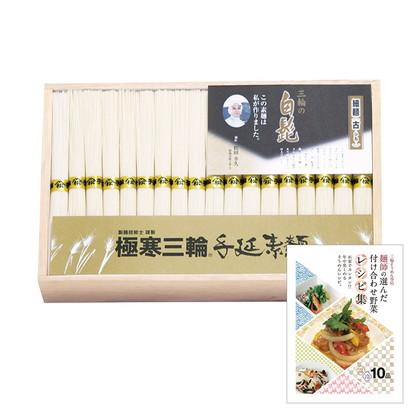 手延三輪の白髭 細麺(レシピ集付) 43束