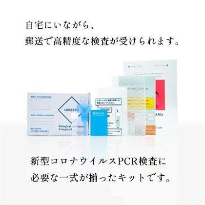 【陰性証明書なし】新型コロナウイルスPCR検査  (100個)