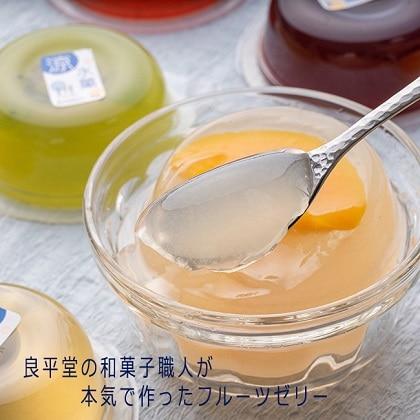 恵那良平堂 涼水菓 フルーツゼリー 12個入り