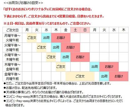 ミッフィー(63円)