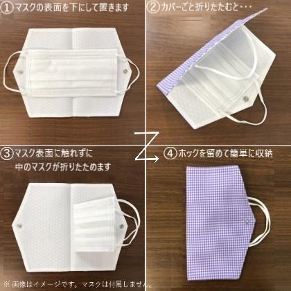 抗菌マスクケース 和風柴