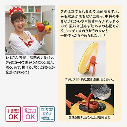レミパン(24cm) オレンジ