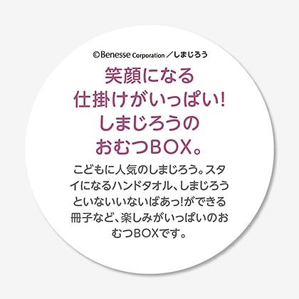 しまじろう おむつBOX バス・フェイス・ハンドタオル付