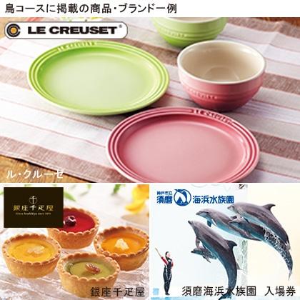 選べるギフト鳥コース+フロッシュ キッチン洗剤ギフト