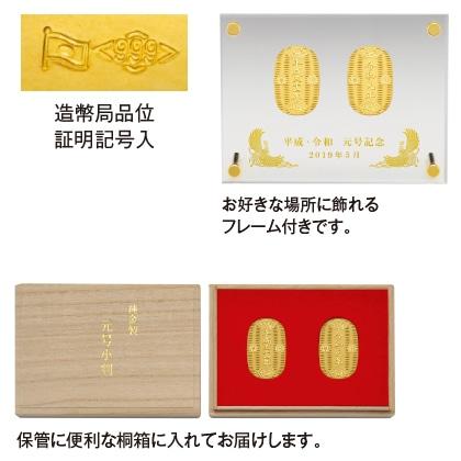 〈光則作〉純金製 元号記念小判2点セット 5g×2