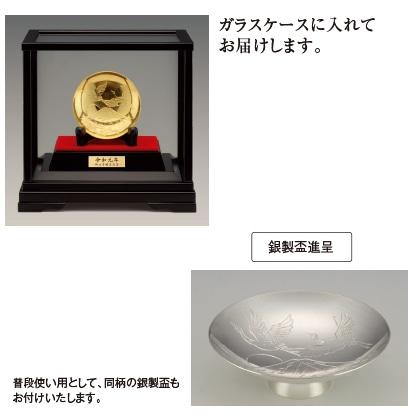 〈光則作〉純金製 招福盃 2寸