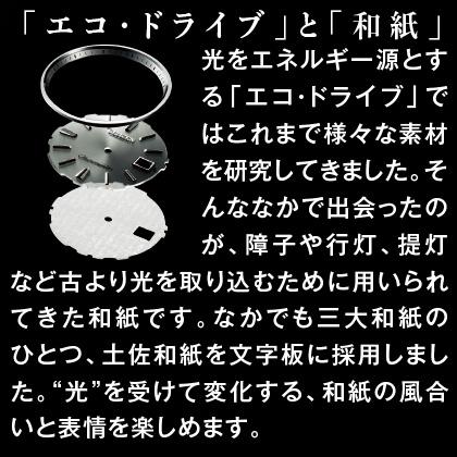 〈ザ・シチズン〉高精度「エコ・ドライブ」 スーパーチタニウムモデル(和紙文字板)(シルバー)(20cm)