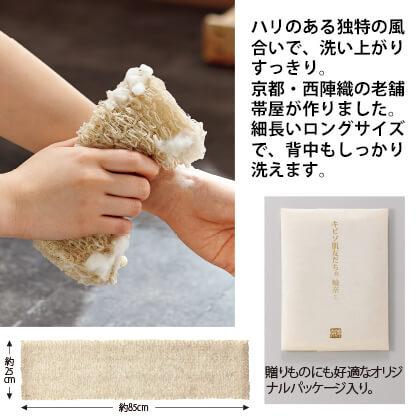 京都の老舗帯屋がつくるキビソの浴用タオル