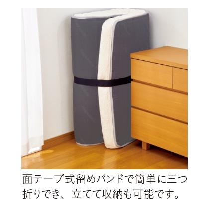 〈フランスベッド〉三つ折りスプリングマットレスFD−110