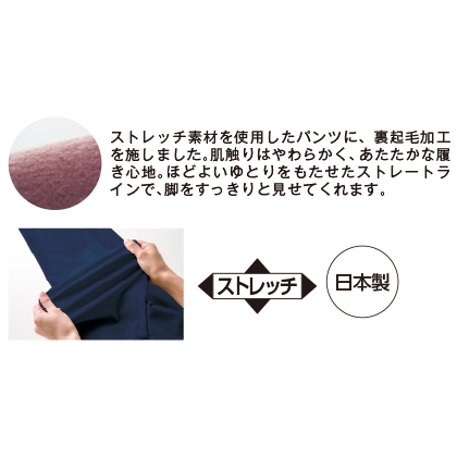 〈オニベジ(R)〉美・スタイル裏起毛パンツ(4L・ネイビー)