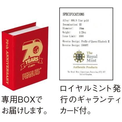 70周年記念 K24ピーナッツコインペンダント(50cm)