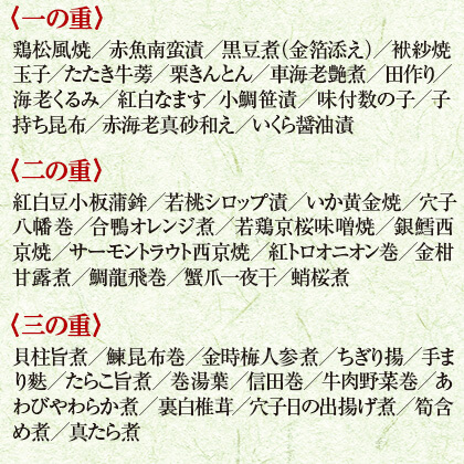 たん熊北店監修 和風おせち 三段重
