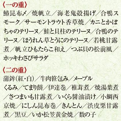 京都祇園 料亭「や満文 青木庵」監修 和洋二段重