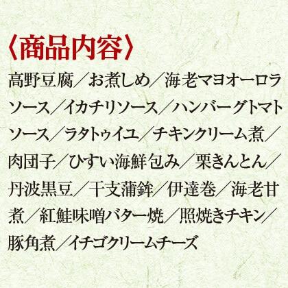 四季亭 「和洋中」彩り団らんおせちセット