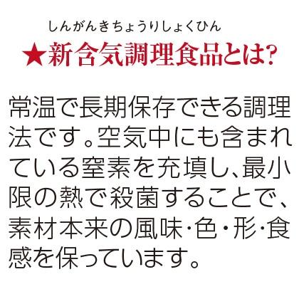 カモ井 和風おせちセット22品