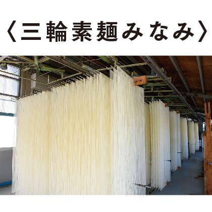 <三輪素麺みなみ>三輪素麺 三種食べくらべ20本入り KTB−020