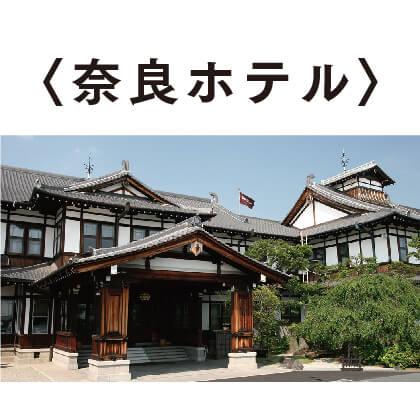 <奈良ホテル>オリジナルマドレーヌ(10個入)
