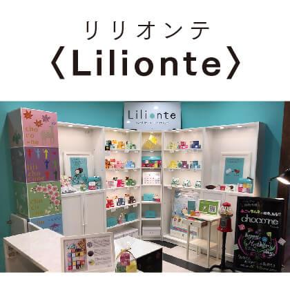 <リリオンテ>lili−chocone夏色ギフト