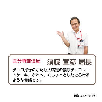 くまさんの半熟ザッハトルテ(お誕生日用)