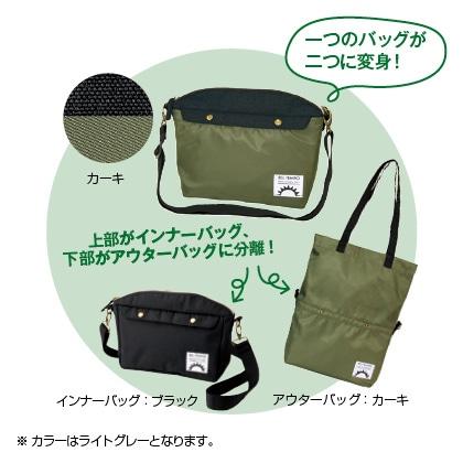 セパレーションバッグ(ライトグレー)