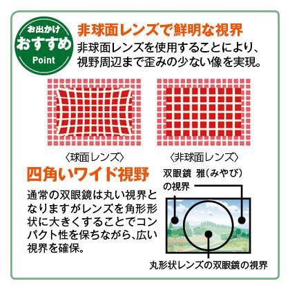 双眼鏡 雅(みやび)6×16