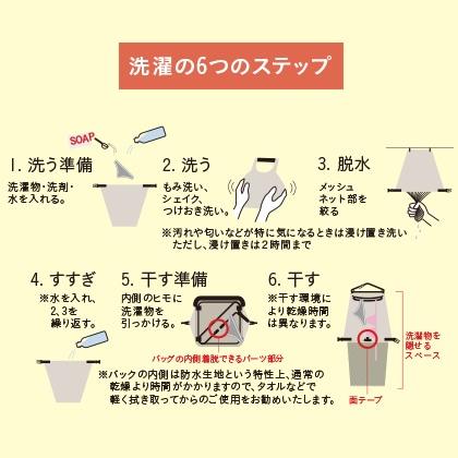 レスキューランドリーバッグ&洗剤セット