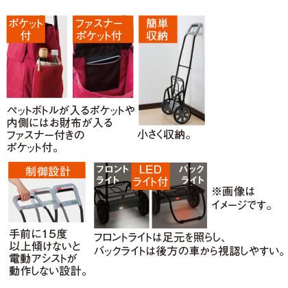 電動アシストカート(ローズ)