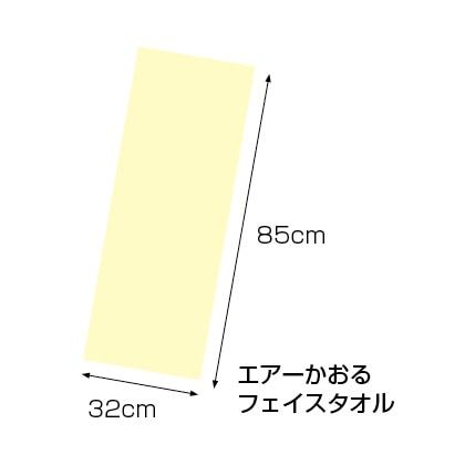 エアーかおる フェイスタオル3枚セット(ホワイト×3枚)