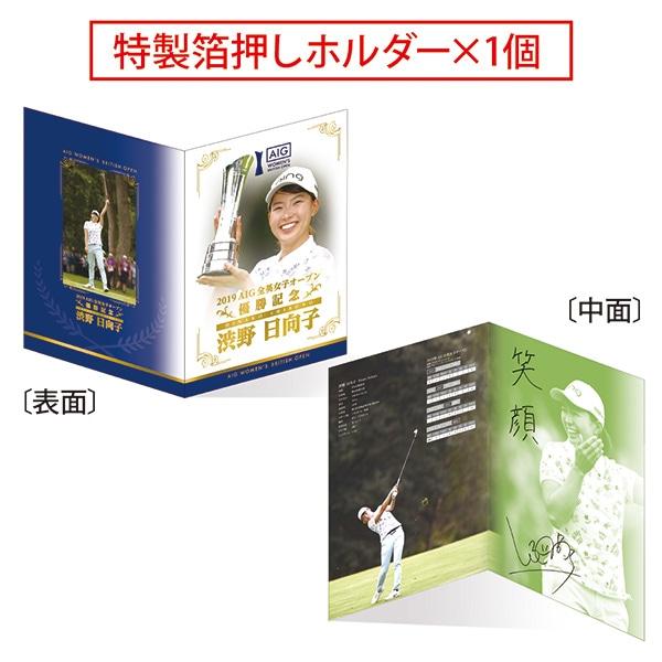 渋野日向子選手 2019AIG全英女子オープン優勝記念フレーム切手セット