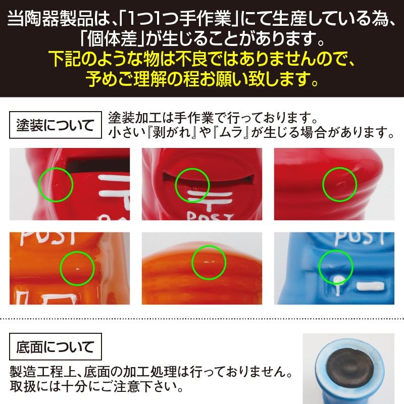 ポスト型貯金箱座布団付き20cm(赤)