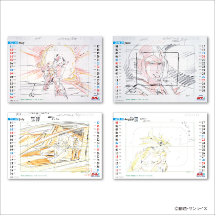 機動戦士ガンダム KEYFRAMES CALENDAR 2021 -安彦良和アニメーション原画-