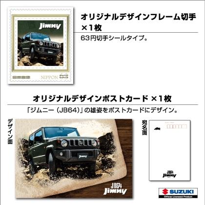 スズキ ジムニー フレーム切手付きミニカーセット