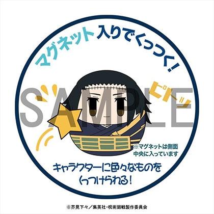 コロこっと 呪術廻戦 vol.2 1pcs