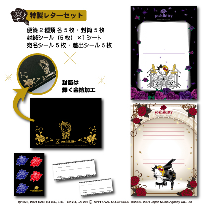 yoshikitty 12th Anniversary フレーム切手セット【追加販売分:3月末以降発送予定】
